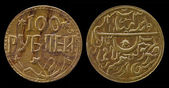 One hundred rubles coin, Socialist Republic of Bukhara — Stock Photo