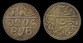 Twenty rubles coin, Socialist Republic of Bukhara — Stock Photo
