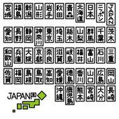 Japonské prefektury 02
