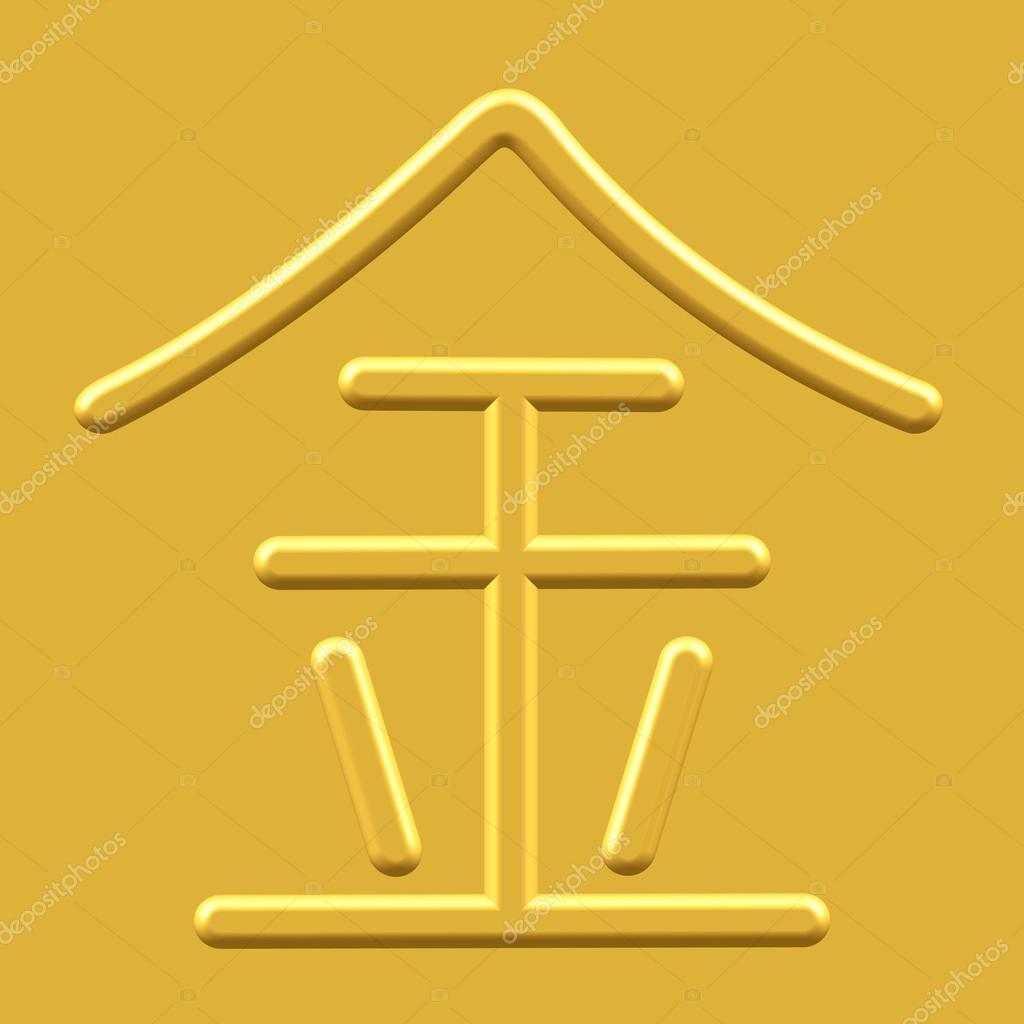 Gold chinesische Schriftzeichen — Stockvektor © AlexanderZam #40676851