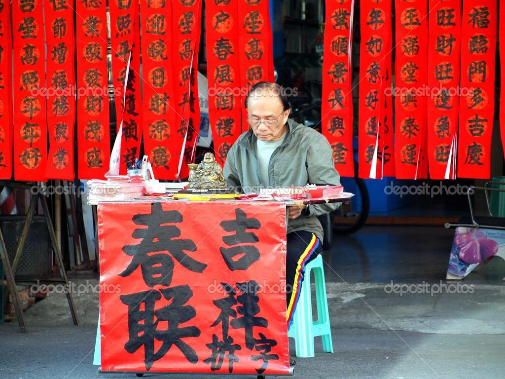 Chinesisches Neujahr Glück Sprüche und Verse — Redaktionelles ...