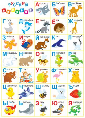 Russian alphabet chart with animals.