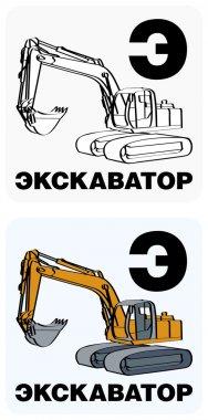 ru alphabet 31
