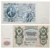 Fotografie Ruská Bankovka 500 rublů roku 1912
