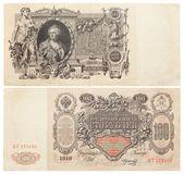 bankovka imperiální Rusko