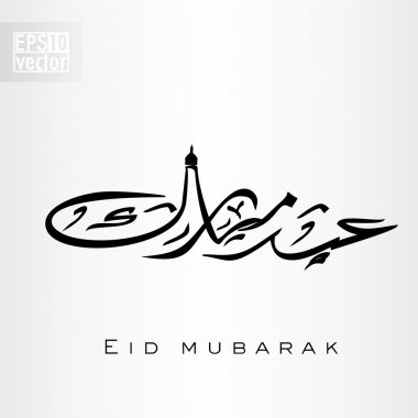 Arabic Islamic calligraphy of text Eid Mubarak for Muslim Commun