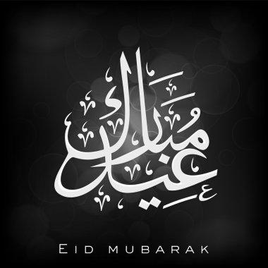 Arabic Islamic calligraphy of text Eid Mubarak for Muslim Commun
