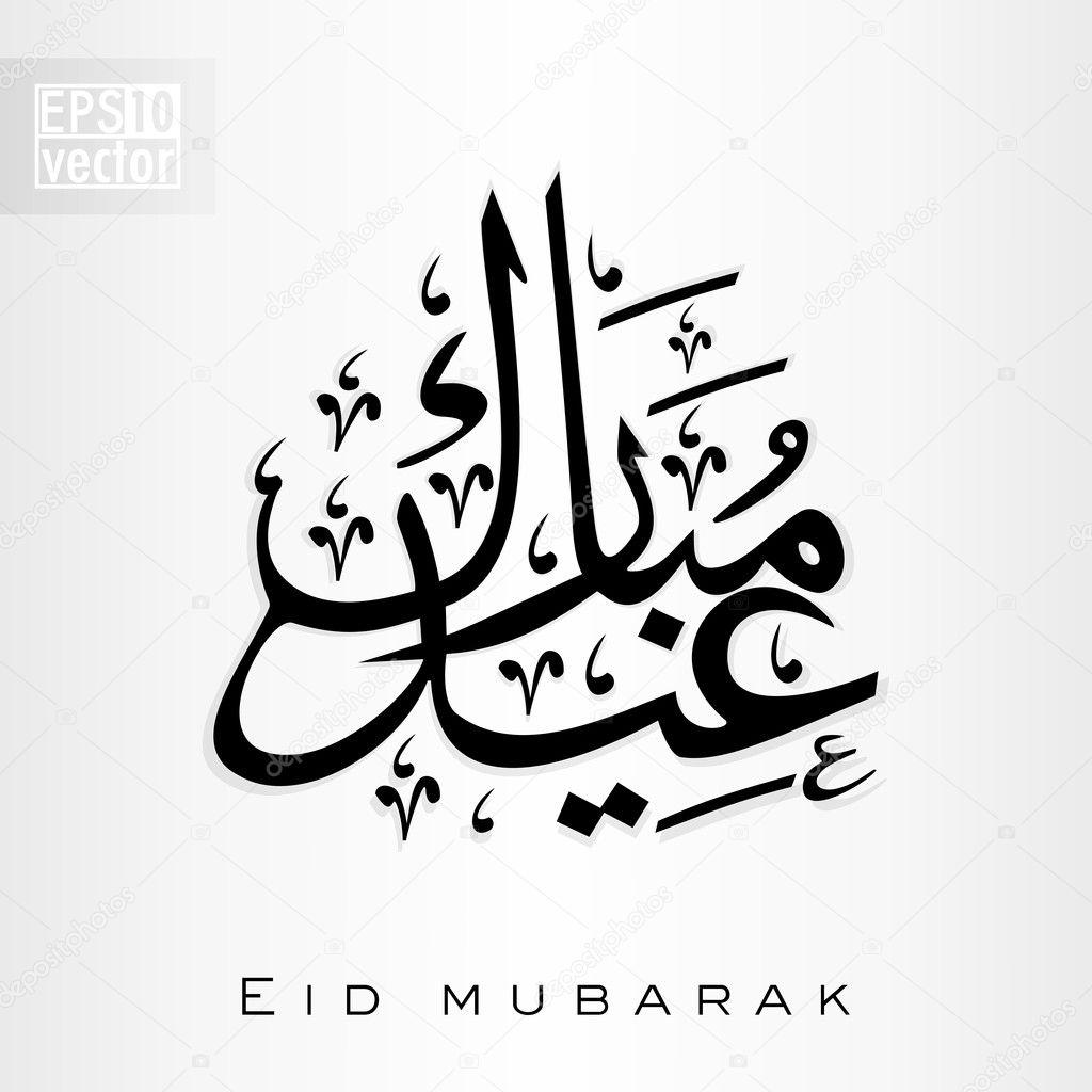 Arabic Islamic Calligraphy Of Text Eid Mubarak For Muslim