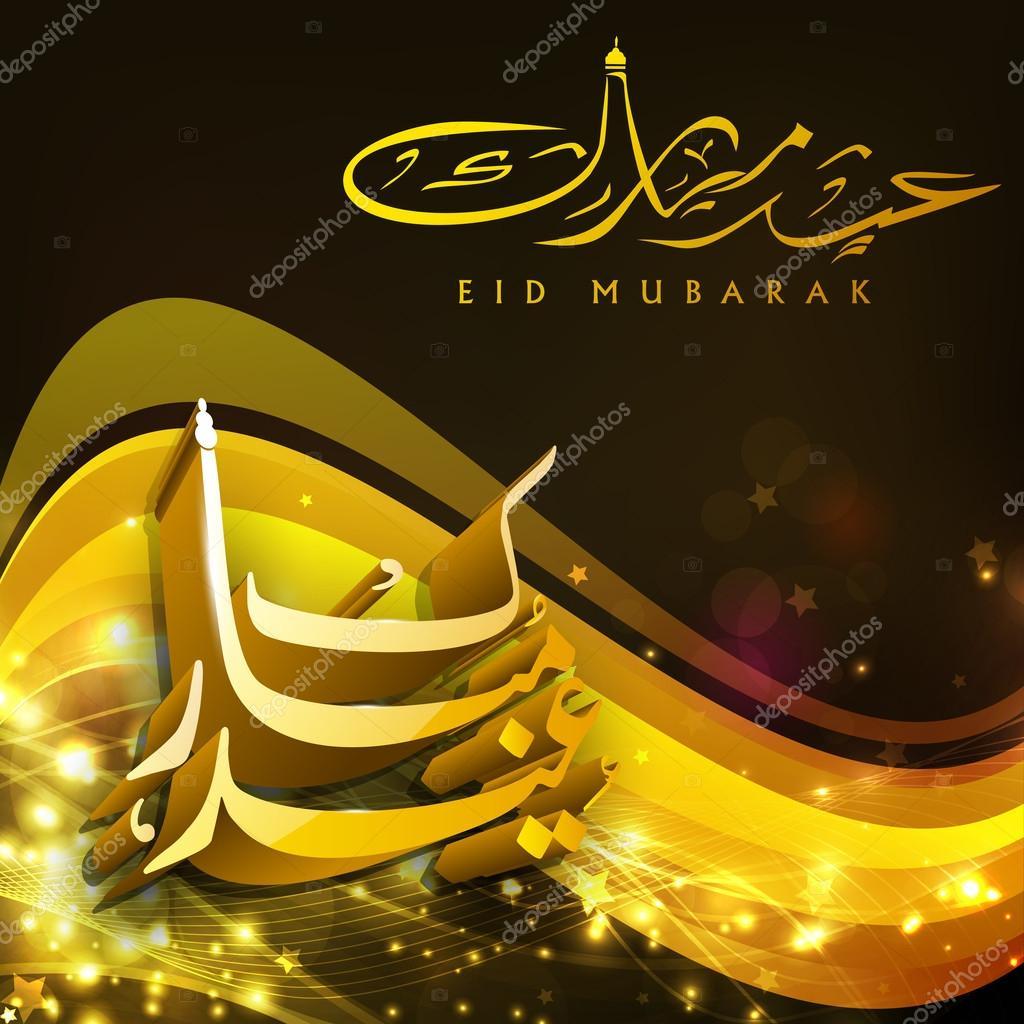 3d Arabic Islamic Calligraphy Of Golden Text Eid Mubarak