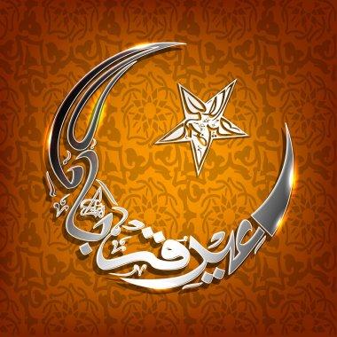 Eid-Ae-Qurba or Eid-Ae-Kurba and Eid-Ul-Adha or Eid-Ul-Azha, Ar
