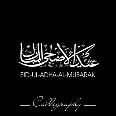 Eid-Ul-Adha-Al-Mubarak or Eid-Ul-Azha-Al-Mubarak, Arabic Islamic