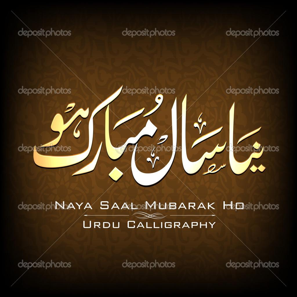Urdu calligraphy of naya saal mubarak ho happy new year eps 1 urdu calligraphy of naya saal mubarak ho happy new year eps 1 kristyandbryce Gallery