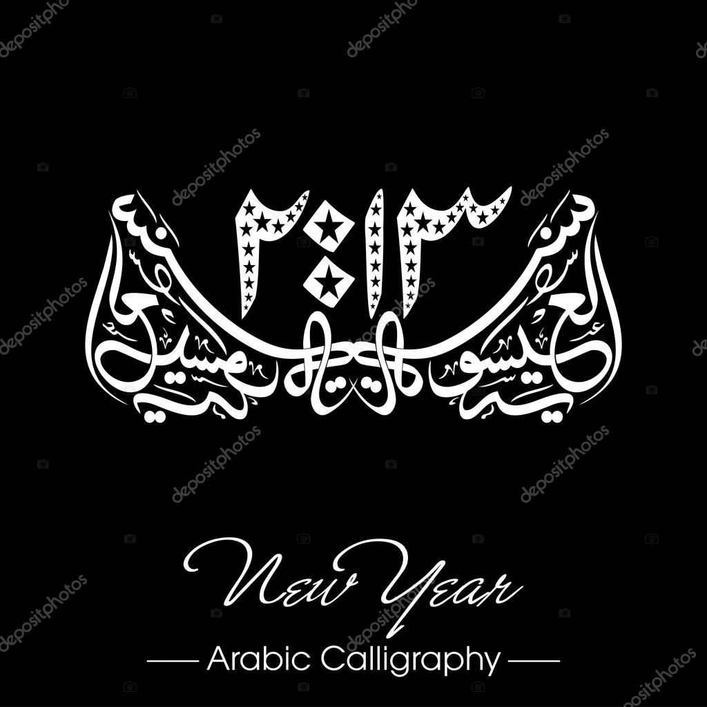urdu calligraphy of naya saal mubarak ho happy new year eps 1