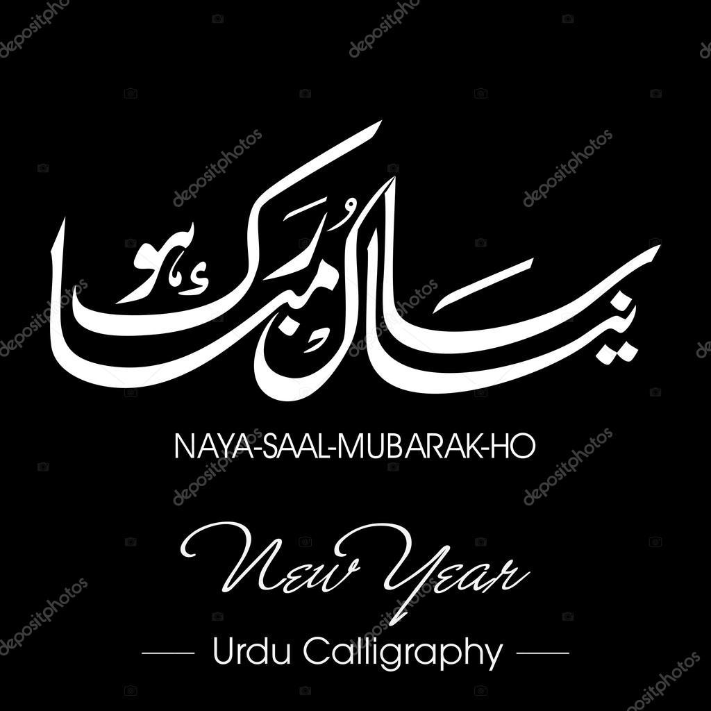 Happy New Year And Saal Mubarak 39