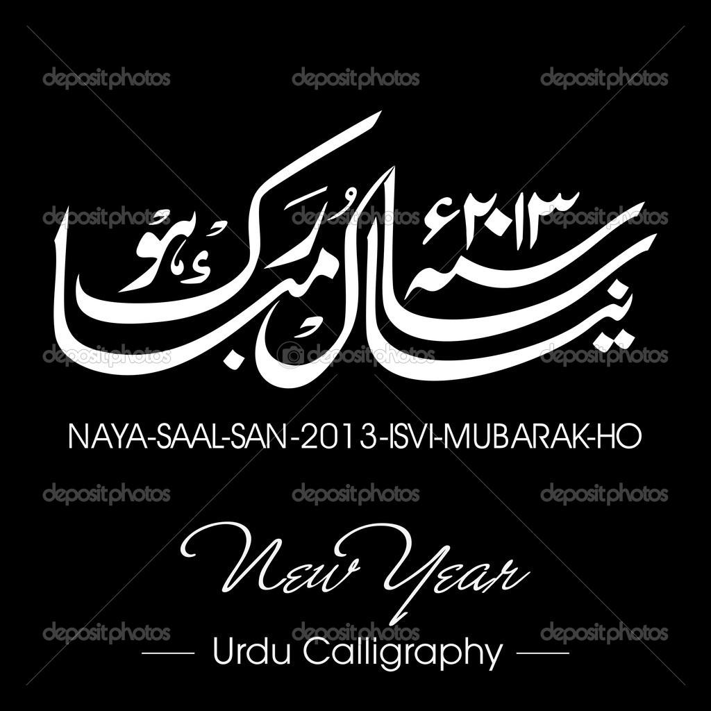 Happy New Year And Saal Mubarak 87