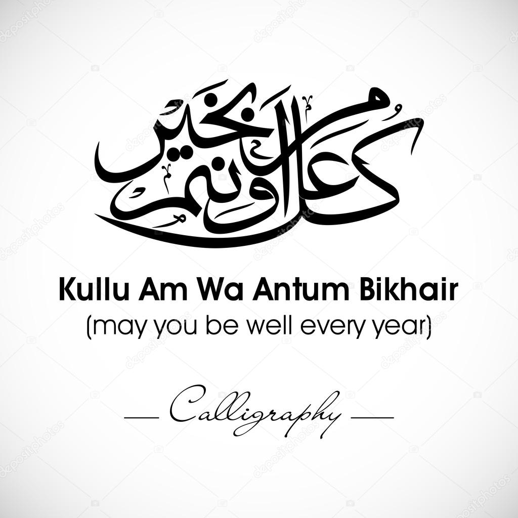 Arabic Islamitische Kalligrafie Van Dua Wish Kullu Am Wa Antum Bikhai Stockillustratie Jpg 1024x1024 Birthday
