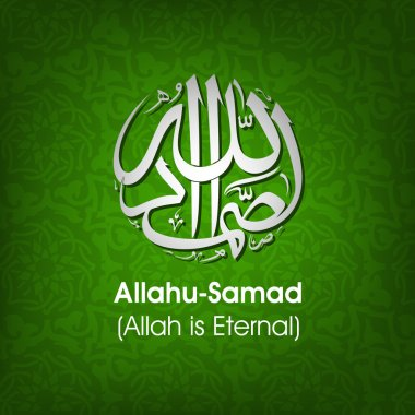Arabic Islamic calligraphy of dua(wish) Allahu Samad (Allah is E