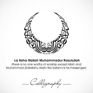Arabic Islamic calligraphy of dua(wish) Ya Ilaha Illallah Muhamm