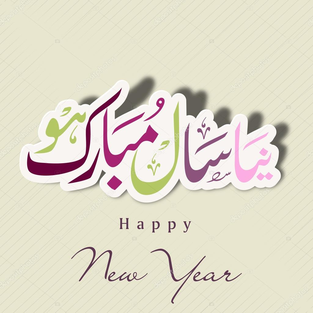 urdu calligraphy of text happy new year on abstract background stock vector
