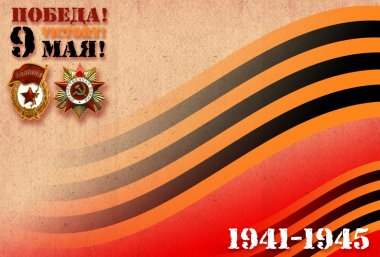 9 may 1945 poster page Victory Day soviet Russia