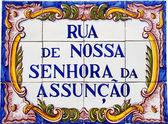 Fényképek Portugál csempe lepedék utcában