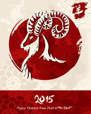 New year 2015 of the Goat illustration