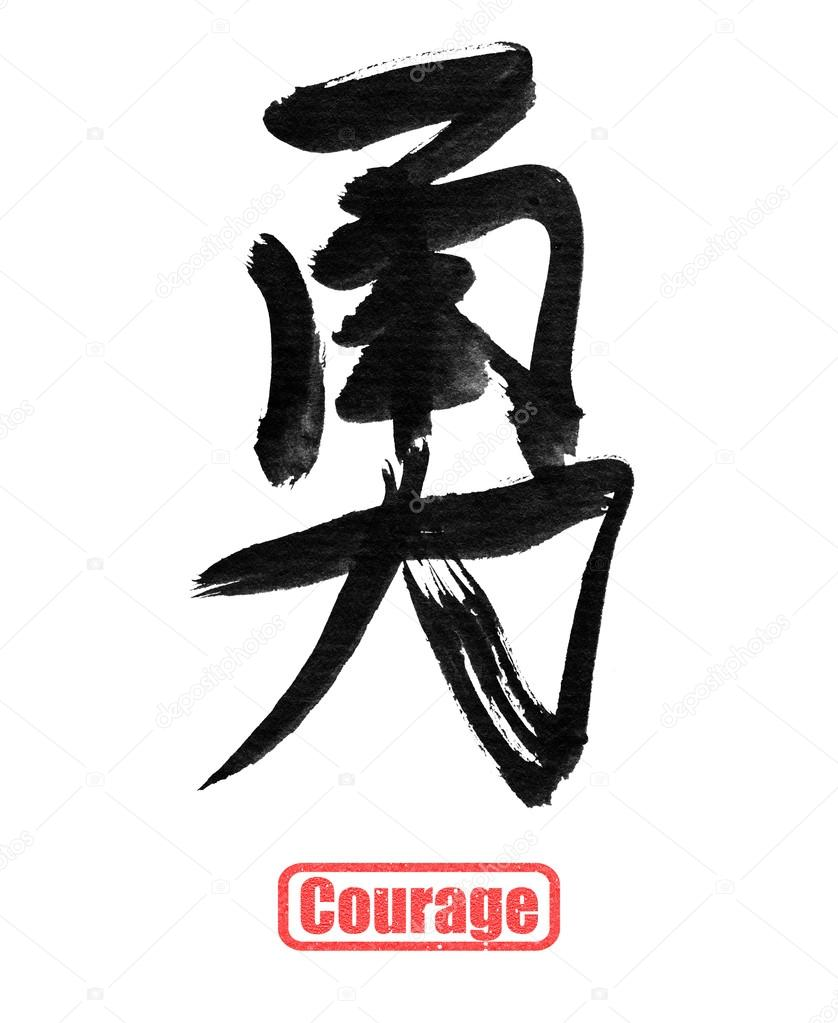 Courage Traditional Chinese Calligraphy Stock Photo Elwynn