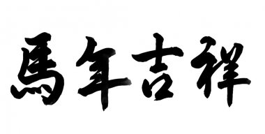 Chinese calligraphy. word for horse