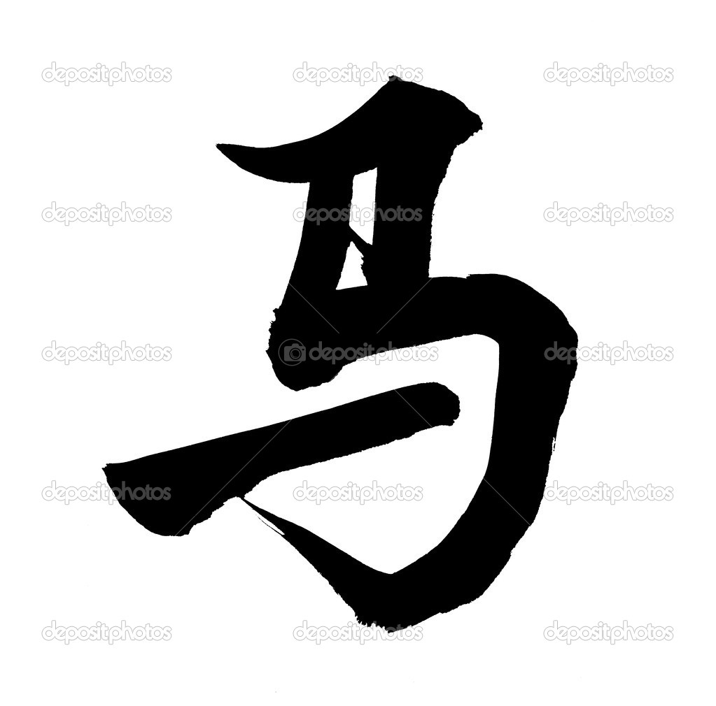 Horse calligraphychinese calligraphy word for horse 2014 is horse calligraphychinese calligraphy word for biocorpaavc