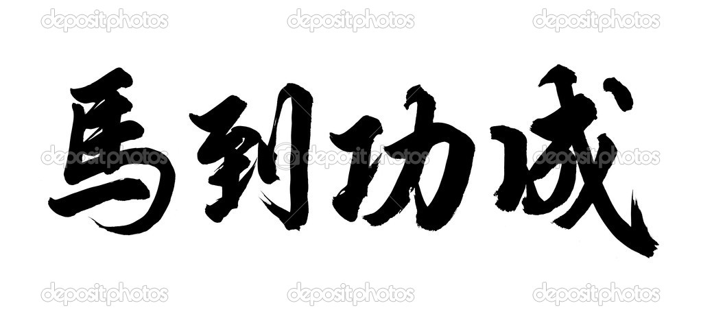 chinese calligraphy drawing - photo #20