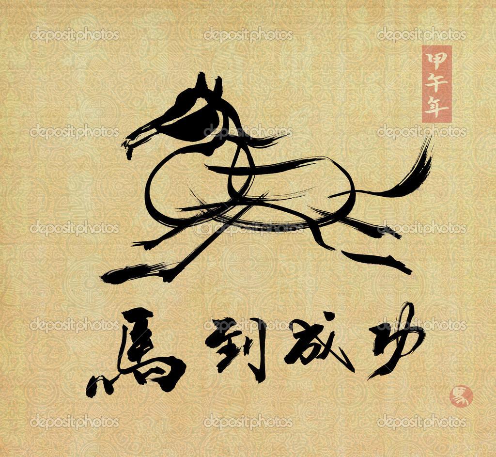 Calligraphie De Cheval Mot Chinois Pour Atteindre Un