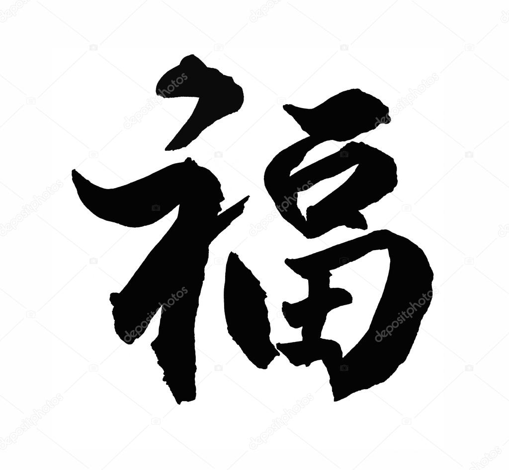 Chinese new year calligraphy for fu good fortune before will chinese new year calligraphy for biocorpaavc