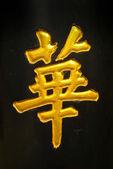 Fotografie Chinesisches Symbol