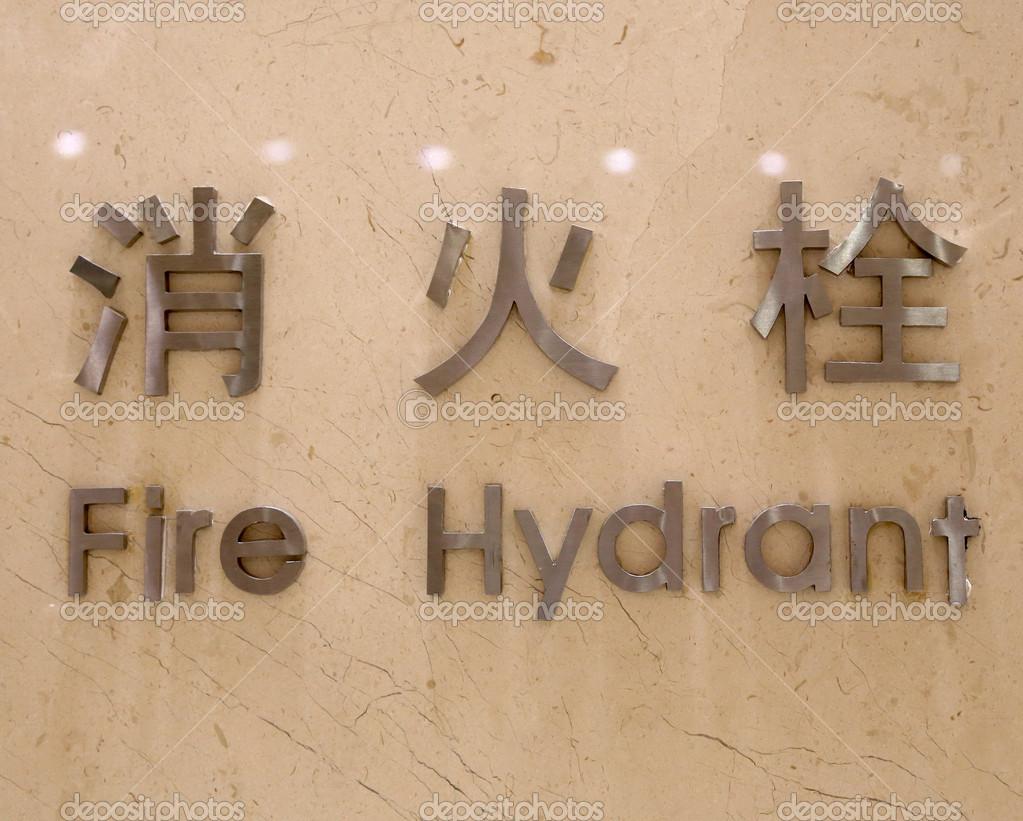 Hydranten Inschrift Aus Metall Buchstaben Auf Englisch Und