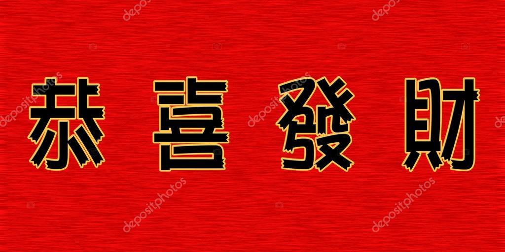 Mensaje De Año Nuevo Chino Foto De Stock Nicholashan