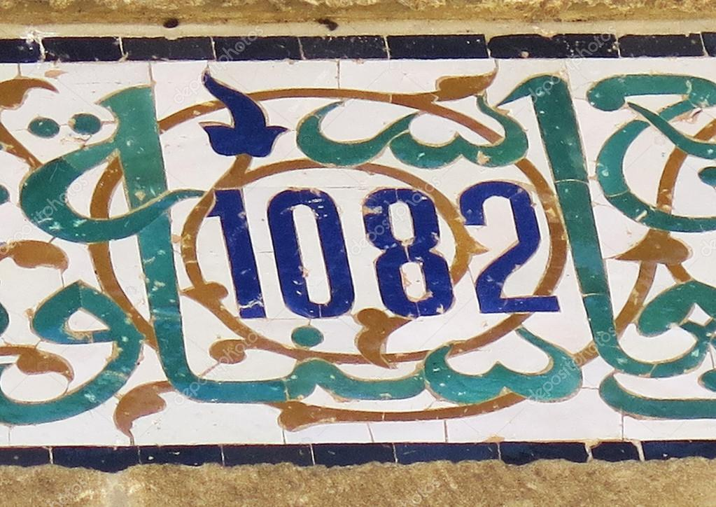 Piastrelle di ceramica dal marocco u foto stock sanguer