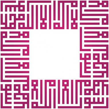 Arabic calligraphy frame
