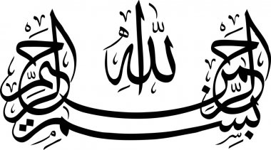 Islamic calligraphy black on white background - translation: In the Name of God, Most Gracious, Most Merciful stock vector