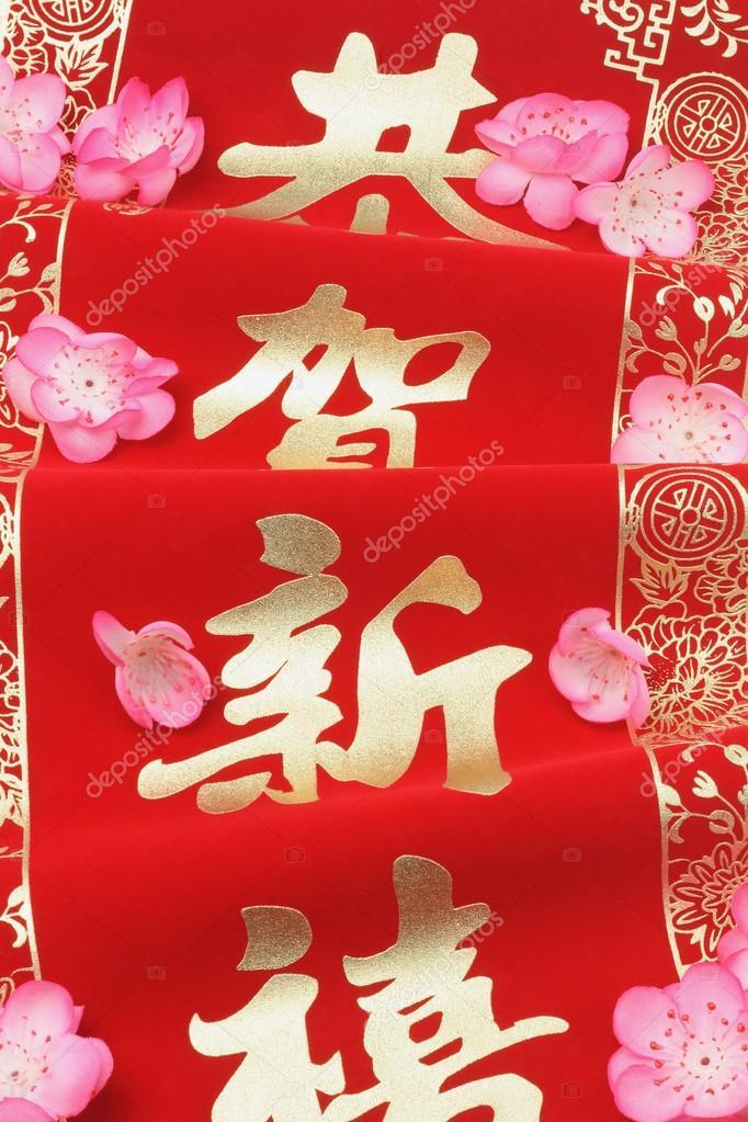 Chinesisches Neujahr-Scroll und Grüße — Stockfoto © design56 #37780139