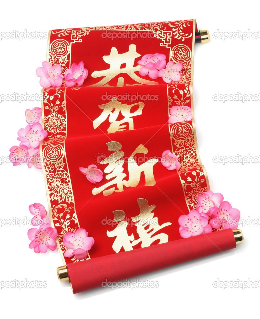 Chinesisches Neujahr Scroll mit festlichen grüßen — Stockfoto ...