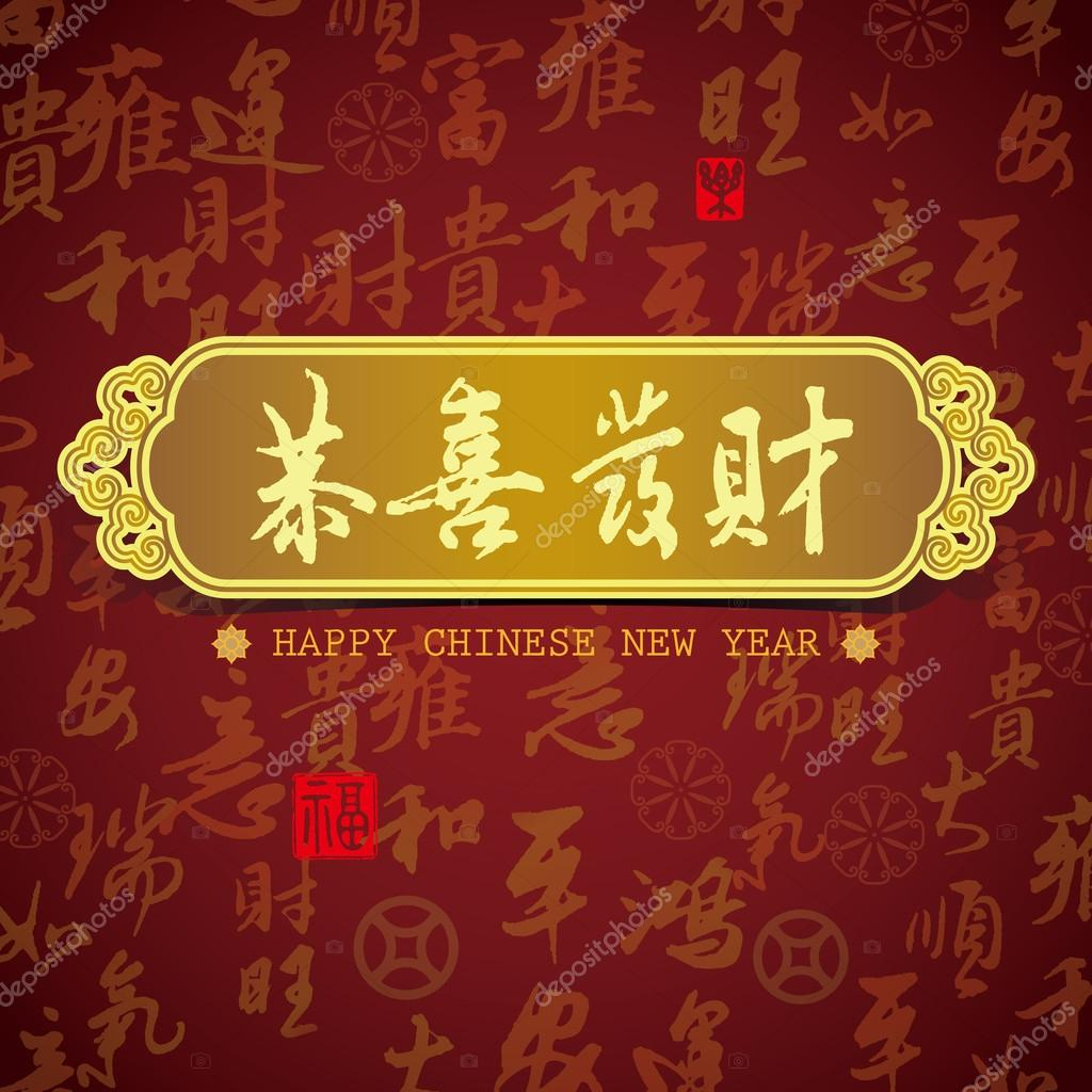 Chinese new year greeting card background wishing you prosperit chinese new year greeting card background wishing you prosperit stock photo kristyandbryce Choice Image