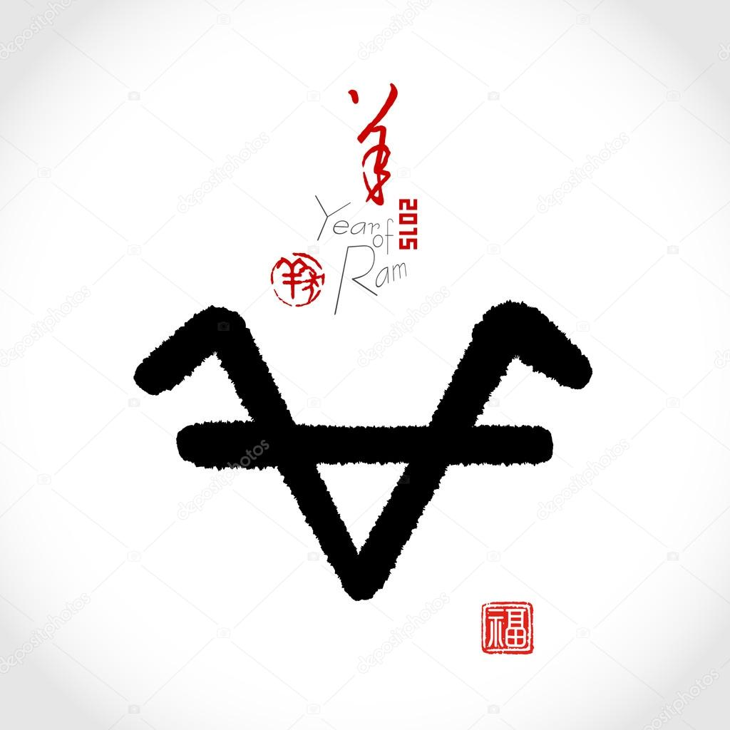 Chinese penmanship seal character calligraphy sheep chinese ne chinese penmanship seal character calligraphy sheep chinese new year 2015 chinese seal meaning is happiness and the year of the sheep buycottarizona
