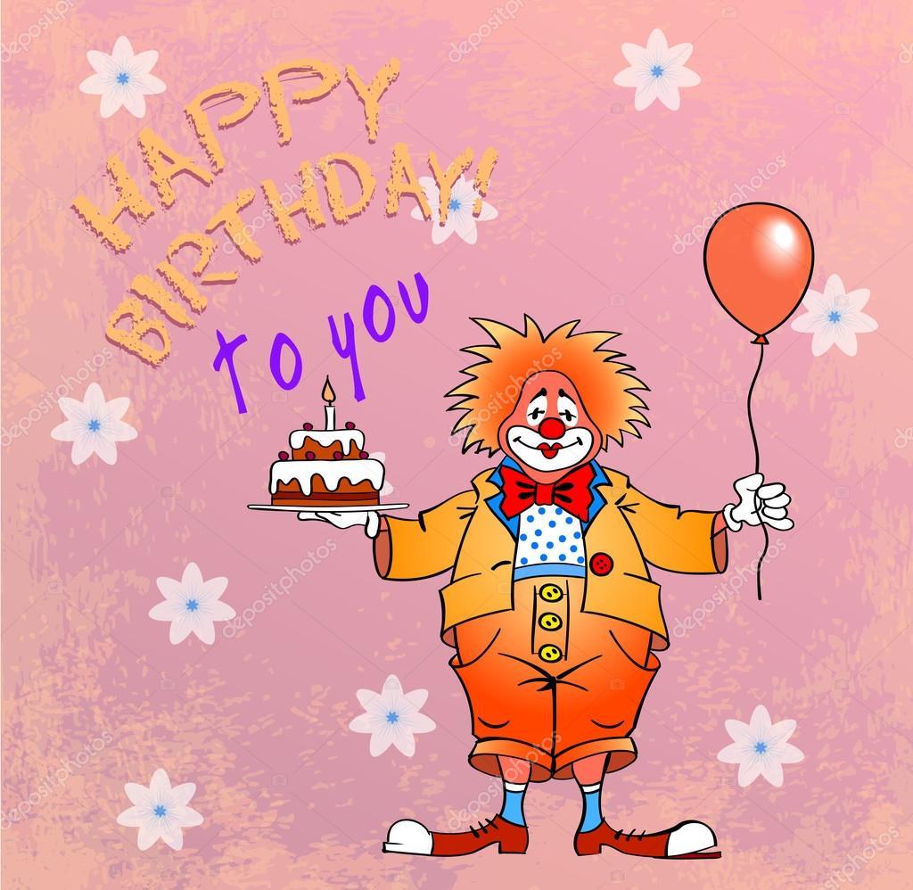 Ночи, открытка цирк с днем рождения