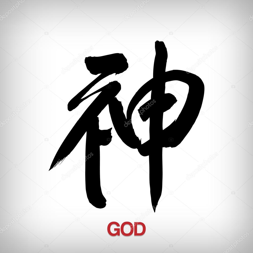 God Character In Chinese