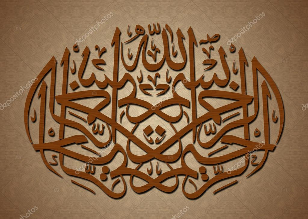 Bismillah arabic calligraphy 3d text style stock photo jaggat bismillah arabic calligraphy 3d text style stock photo voltagebd Gallery