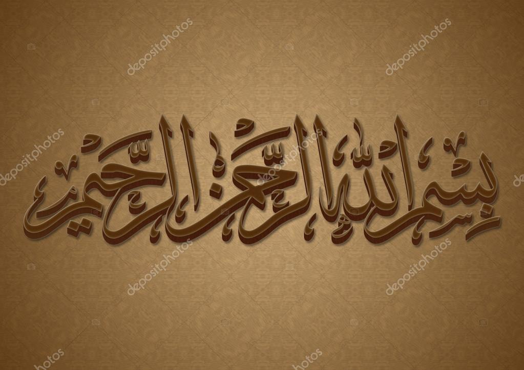 Bismillah arabic calligraphy 3d text style stock photo Bismillah calligraphy pictures