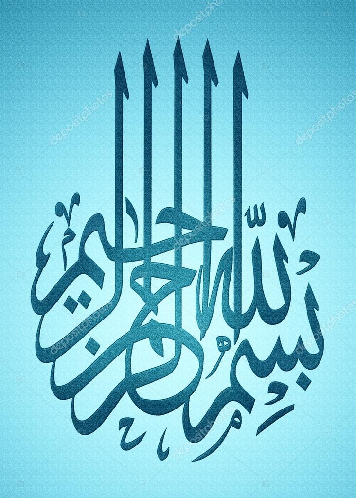 De Arabische Kalligrafie Bismillah In Naam Van God Stockfoto