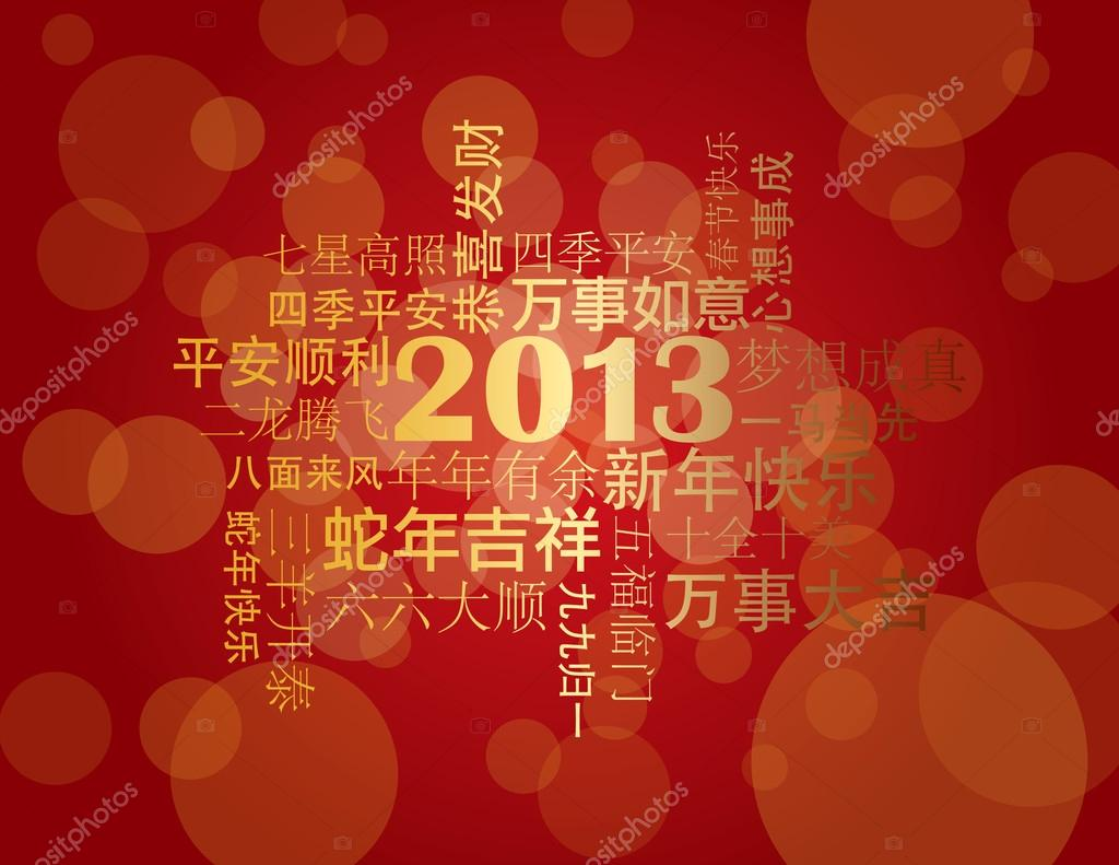 2013 Chinese New Year Greetings Background Stock Vector
