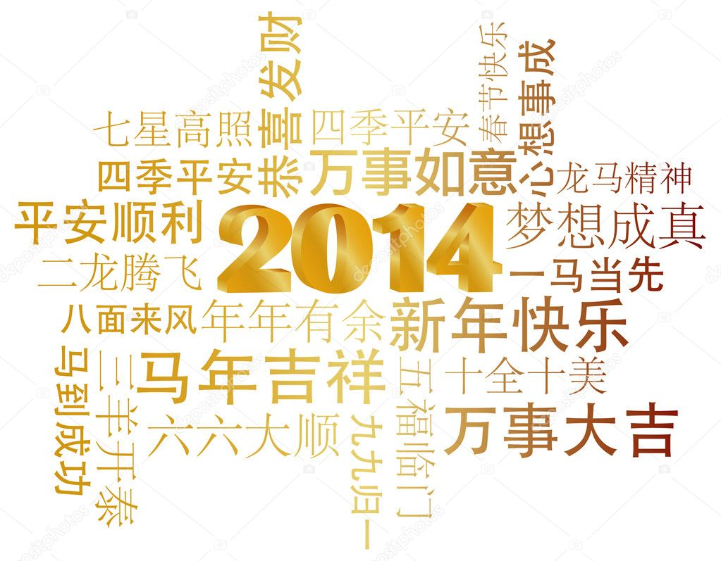 2014 Chinese New Year Greetings Text Stock Vector Jpldesigns