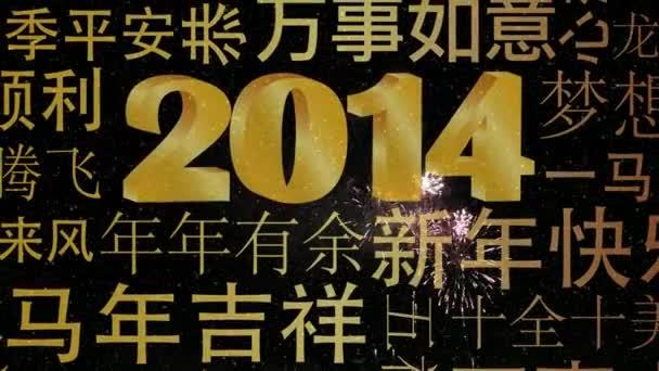 2014 šťastný čínský Nový rok koně Zodiac s čínskými sezony pozdravy z přání dobře, štěstí, úspěch, štěstí a zdraví na oslavu ohňostroj pozadí se zlatem třpytí 1080p